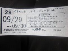 で、小樽の窓口にて、無事こちらのフリー切符を購入。  小樽でも札幌発でカエル、ということで、札樽を往復することもあろうかと、札幌発で購入(4400円)。  しかし、結局は札樽間でこの切符を使用して乗車したのは1片道のみでした。  それなら、小樽発(3700円)で購入しておけば良かった…。  てか、前日までに札幌発で購入しておけば、往路の別払いも不要だったのに…。