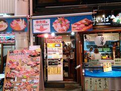 ここで昼食を。 海鮮丼いちば  ホテルの方が教えてくれたお店は長蛇の列+お高い(-_-;) なので、そこそこの混雑+そこそこのお値段のこちらへ。