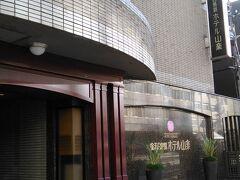 ようやくホテル到着。  金沢白鳥路 ホテル山楽  兼六園にほど近く、どこへ行くにもアクセスが良いです。  今回はここのホテルのゴージャスなお部屋、デラックスルームに宿泊します! 今までの人生の中で最高金額~♪ 主人には言えません(^_^;)