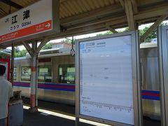 来年春に廃線が決まった三江線の乗り換え駅、江津駅です