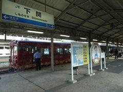 約2時間の乗車で下関駅で下車です