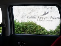 道を間違えた事もあり、ホテルに到着したのは17時少し前。 高速を使って一時間位で着きます!