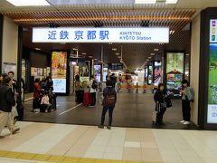 今日のスタート「近鉄京都駅」から、「近鉄丹波橋駅」へ行きます。