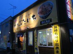 夕食のため、帯広に立ち寄り。  豚丼の人気店「ぶたいち帯広本店」さん。
