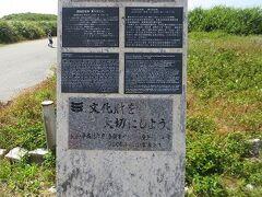 のんびり運転で1時間弱程で目的地に到着!  景勝地の東平安名崎までやって来ました~。