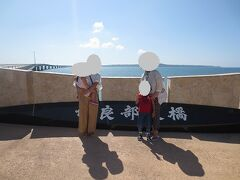 さてさて、もうお昼タイムも過ぎているというのに先ほどのスイーツでお腹いっぱいなので次の目的地へ~!  宮古島観光ではもうお約束の伊良部島へ行きまーす♪ 伊良部大橋の入り口までやって来ました。  写真はパリピなカップルに撮ってもらいました~ありがとう~★
