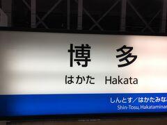 旅、もとい出張のはじめは博多駅から。 今から出かけるぞ!と、気分が盛り上がります。 研修は憂鬱ですが・・・