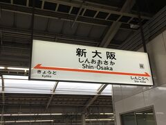 新大阪につきました。 思ったより肌寒いです。 ウールじゃないカーデガンしか、上着は持ってきてないけど 大丈夫かな?