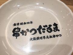 """お昼は何にしようかと迷った結果(実際は迷ってないけど) 串揚げに。  """"あるで""""という食堂街にある「だるま」へ。 11時でしたがお客さんはそこそこ入ってました。"""