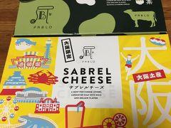 家族へのお土産はこちら。 ミックスジュース味とチーズ抹茶味のサブレ。各980円。9枚入り。 全然期待してなかったのですが めちゃめちゃおいしい。 また大阪に行く機会があったら、また買いたいです。