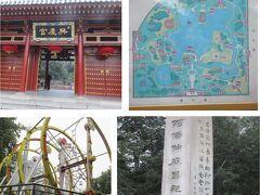 阿部仲麻呂の記念碑が立つ興慶宮公園  広ーい市民の憩いの公園でした。当然、阿倍仲麻呂の石碑の周りは中国人は皆無、です。遊園地もあるので、中国のアトラクションが見られました。  ここもとっても広いです。歩きくたびれました。ヘトヘト。
