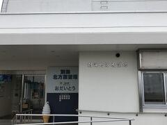 続いて、別海町にある「道の駅おだいとう」に立ち寄りました。 ここは、元々北方展望塔という施設だったところを、2011年4月に、「道の駅おだいとう」として、改めてオープンした所です。 そのため、両方の名前が併記されていました。