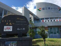 4日目。  福江とお別れして長崎へ移動します。 長崎へは長崎商船のジェットフォイルで1時間30分。 福江発9:05