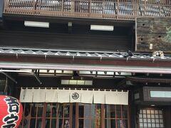 お昼ご飯を食べに吉宗 本店へ。  昭和2年に建てられたこの建物は江戸時代を感じさせる雰囲気ですごく時代を感じます。 ここには15年位前に1度夜来たのですが、その時は夜だったので提灯の明かりがすごく雰囲気があったのを覚えています。 今回2度目ですが、お昼時の明るい時間帯もお店全体がよく見えてよかったです。  店内はとても混んでならんでいました。 私たちは人数も多かったので予約を事前にしていたので並ばずに入ることができました。