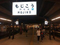 関門海峡をトンネルでくぐり門司港にやってきました