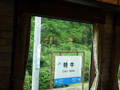 徳牛駅、読みにくい駅名で有名ですね
