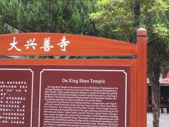 大興善寺  中国経典翻訳の場所です。  色鮮やかでした。