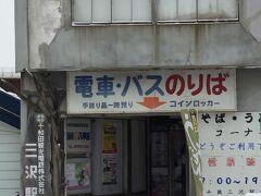 送迎バスで、JR三沢駅に到着。 以前はここから、十和田市行きの十和田観光電鉄の電車が走っていたが、2012年3月をもって廃線となった。現在は、バスの待合室として使用されている。