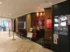 そして歩いて和歌山駅に到着。 ちょうど昼飯時間なんで、駅ビル地下の丸味商店へ。 前回行った井出商店よりも、こっちの方が好きだな、あたしゃ。