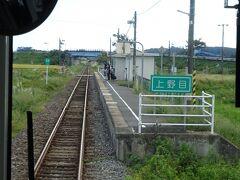 上野目駅。