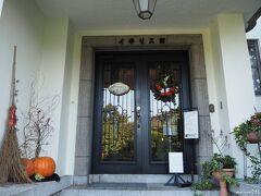 横浜市イギリス館  玄関のハロウィン飾り