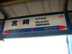 美々津から南宮崎行きの電車に乗って50分、宮崎駅に到着しました。路線乗りつぶしを兼ねて宮崎空港へ行ってみます。