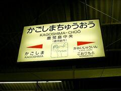 1時間30分で鹿児島中央に到着し、これで日豊本線を走破となりました。川内行きの電車まで時間があるので、一度改札を出てみることにします。