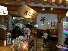 今日のランチはここ。 沖縄そばが食べたくて【琉球村】にしました。  空港食堂に行きたかったけれど、一階に行くのが面倒で辞めました;
