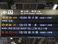 のぞみ37号で名古屋から大阪に向かいます。  旅行初心者のAさんに行き先を告げたのは新幹線のチケットを渡した ついさっきです。  旅行当日まで行き先は言わないでほしいと言われたので(笑)  午前の仕事が忙しく新幹線の時間にギリギリ間に合いました(^_^)v