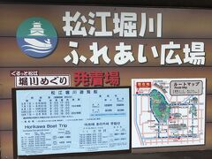 さて、美保神社から車を走らせて、いっきに松江城付近まできました。あいにく天守近くの駐車場は満車で、かなり離れた場所まで行かないと停められませんでしたが、これが不幸中の幸い、駐車場の目の前は堀川めぐりの船着き場。ここから天守閣付近まで堀川めぐりを楽しみました。