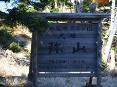 色々と充実してるし、世界遺産的には八経ヶ岳よりこの弥山の方が有名っぽい。