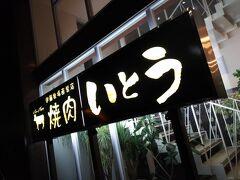 夜は津の松坂牛の牧場で働いてる後輩が迎えに来てくれ、松坂牛を食べに。