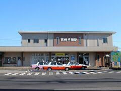 雲州平田駅。 ここは有人駅だが、窓口に社員さんがいることは少ないようだ。 インターホンで呼び出すようになっている。 降車した時も、少し写真を撮っていたら改札口を閉められてしまった。
