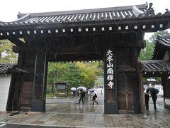 歩くこと10分、臨済宗の大本山『南禅寺』に到着です。 京都五山のその上に君臨し、武家の信仰篤い格式高い寺院、『そうだ京都に行こう』のCMにも何度も登場しています。