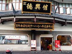 さて2日目のスタートは徳興館でスタートです。 麺が有名なこちらのお店。 なんとミシュラン掲載店でした。