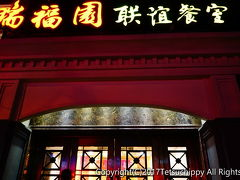 本日の夕食のお目当ては上海ガニ! 地元の方で賑わう新鮮な海鮮が食べられると噂の瑞福園にやってきました。