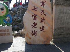 七宝駅からあるくこと5分くらいで到着  軍民共建 なんだか勇ましい文言が  上海に来て改めて共産、発展途上国だなっと思いました よく見かける看板の文言が愛国、平等、文明、などですし 地下鉄では文明人列並・智恵者待列(うろ覚えなので文言違うかも)など 日本では見かけないような強いメッセージを見かけました