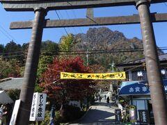 さぁ、妙義神社にお詣りしましょ。  大鳥居をくぐります。