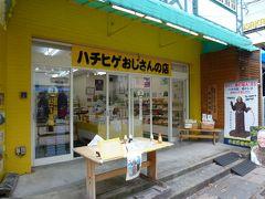 いつ来てもインパクトある「ハチヒゲおじさんの店」 さすが有名店、位置情報あり。