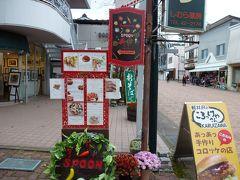 ビーフメンチカツ1500円に惹かれ、こちらのお店に決定。 レストラン「スプーン」 オムライスが有名なようです。 気さくな感じのママさんの接客も心地よいです。