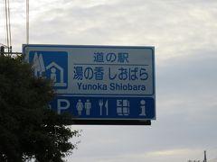 昨日、栃木県北西部のダムカード配布施設を巡った後 「道の駅 湯の香しおばら」にて車中泊しました。