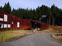 龍ヶ窪を後にして、松之山にある『森の学校 キョロロ』を目指す。 着いたのは、12時半。 龍ヶ窪からは40分足らずだった。 『キョロロ』に寄ったのは、レストランで昼食を摂るため。 ところが、入ってみると平日はやっていないということ。 仕方が無いので、松之山温泉で食べることにした。