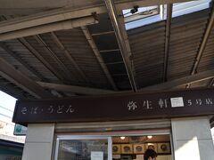 成田駅到着が遅れましたが、成田線我孫子方面の電車は待っててくれました。  我孫子駅で下車します。  有名な弥生軒に初めて入ります。