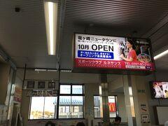 我孫子駅で常磐線に乗り換えて佐貫駅で下車します。