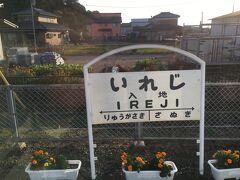 唯一の中間駅 入地駅です。  こちらは駅名標がありました。
