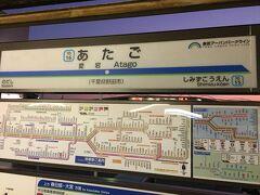 愛宕駅で下車します。