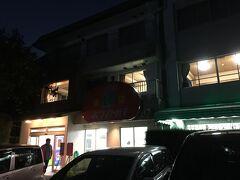 愛宕駅から徒歩15分くらいのところにあるホワイト餃子野田本店にやってきました。