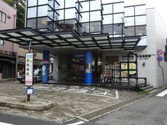 【その1】からのつづき  有馬温泉の「金の湯」に浸かったあと、やってきた神戸電鉄・有馬温泉駅。