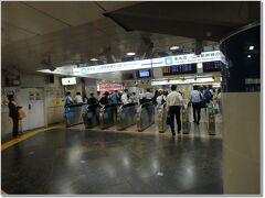 17:30  無事に、東京駅に到着し、