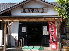 最終日、1湯目です。300円^^ 亀の甲温泉の「亀の甲温泉」さんです 菊池の「不二の湯」さん「辰頭温泉」さんの本当に近くです。